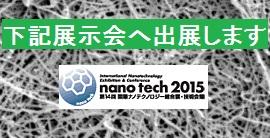 ホームページトピック画像(nanotech出展)