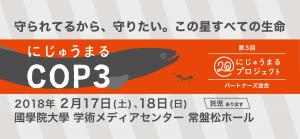 にじゅうまるCOP3①